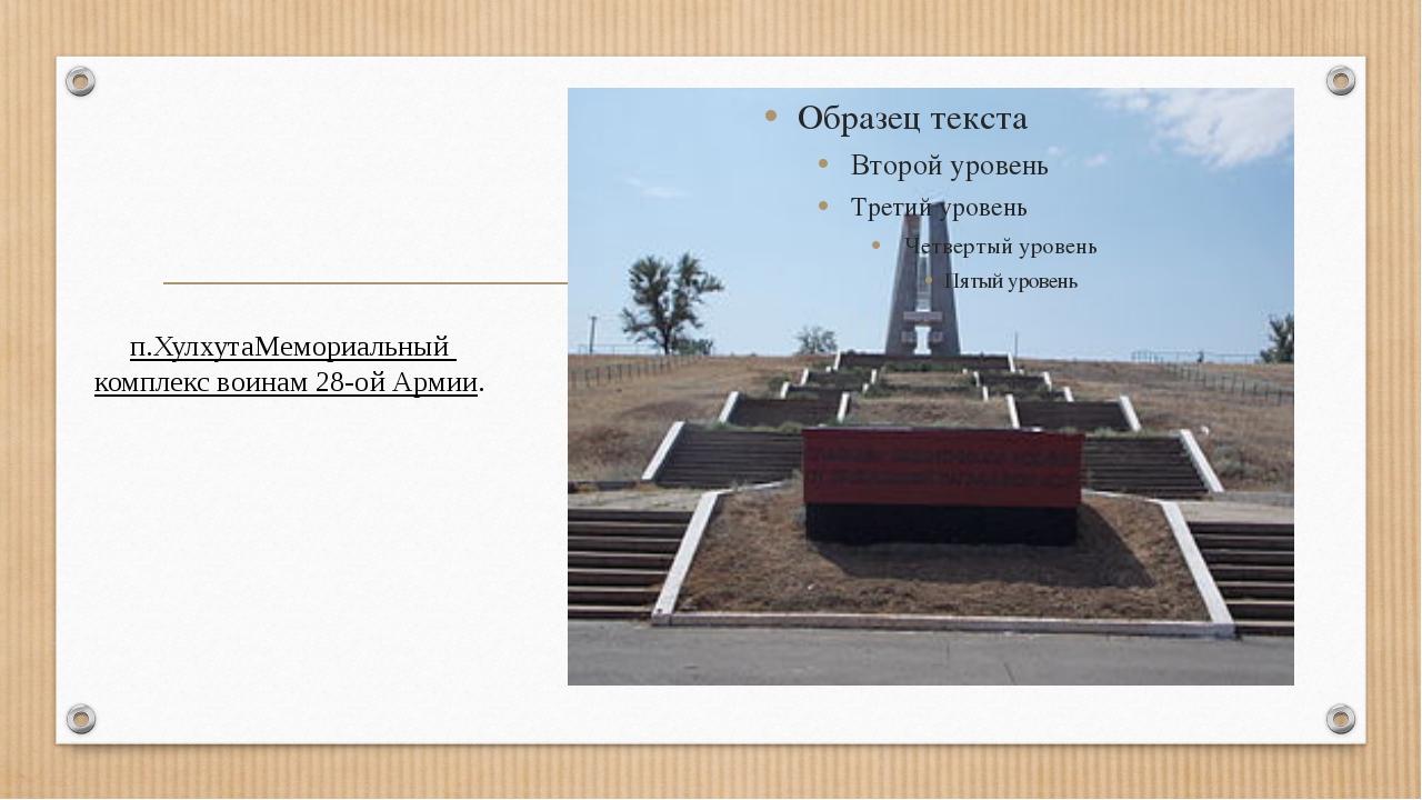 п.Хулхута Мемориальный комплекс воинам 28-ой Армии.