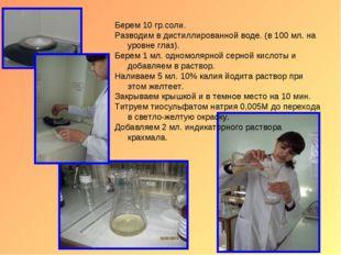 Берем 10 гр.соли. Разводим в дистиллированной воде. (в 100 мл. на уровне глаз