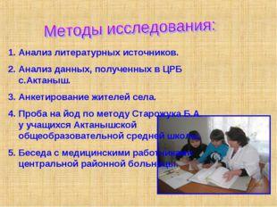 Анализ литературных источников. Анализ данных, полученных в ЦРБ с.Актаныш. Ан