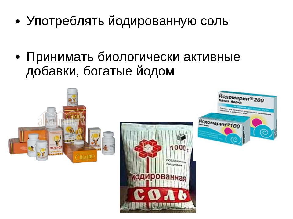 Употреблять йодированную соль Принимать биологически активные добавки, богаты...