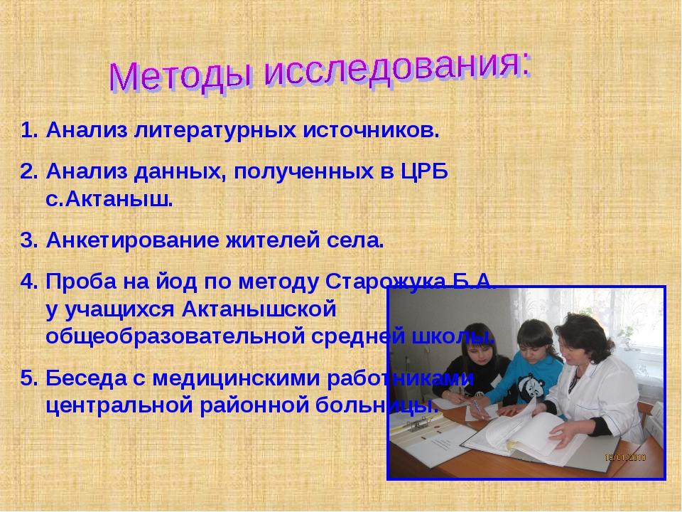 Анализ литературных источников. Анализ данных, полученных в ЦРБ с.Актаныш. Ан...