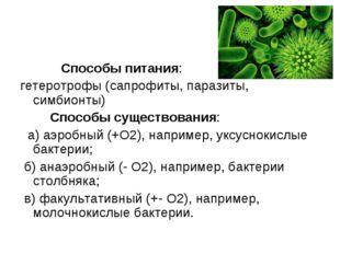 Способы питания: гетеротрофы (сапрофиты, паразиты, симбионты) Способы сущест