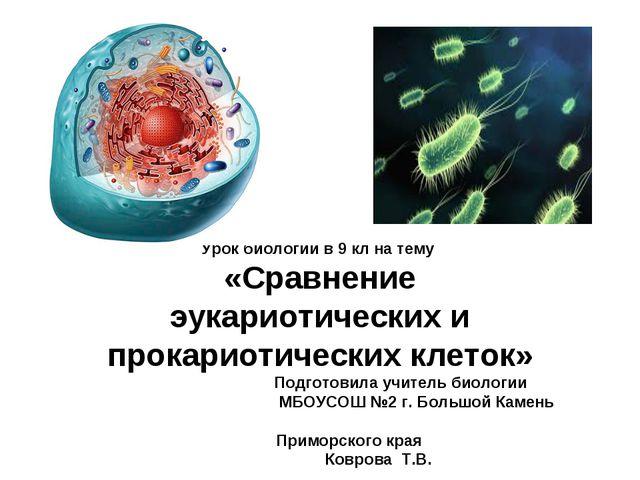 Урок биологии в 9 кл на тему «Сравнение эукариотических и прокариотических кл...