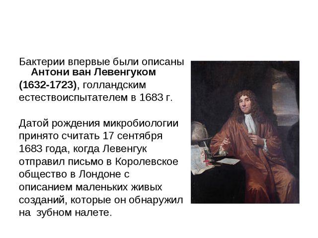 Бактерии впервые были описаны Антони ван Левенгуком (1632-1723), голландским...