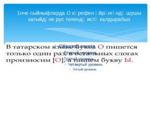 1нче сыйныфларда О хәрефен өйрәнгәндә шушы кагыйдәне рус телендә истә калдыра
