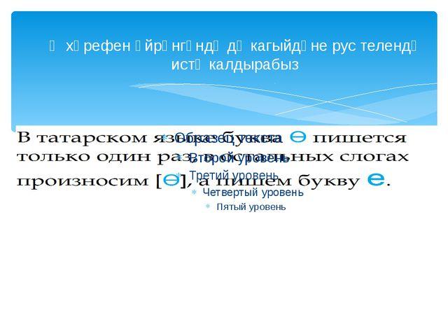 Ө хәрефен өйрәнгәндә дә кагыйдәне рус телендә истә калдырабыз