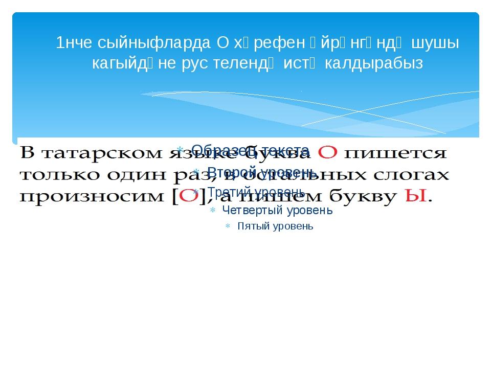 1нче сыйныфларда О хәрефен өйрәнгәндә шушы кагыйдәне рус телендә истә калдыра...