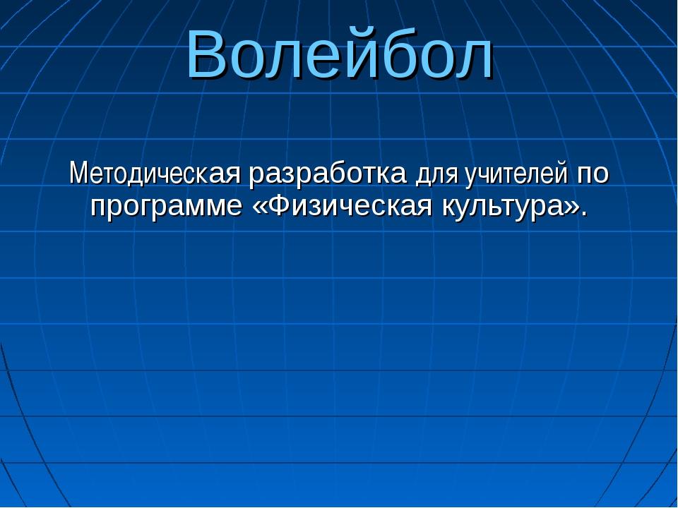 Волейбол Методическая разработка для учителей по программе «Физическая культу...