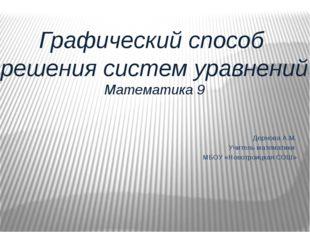 Дернова А.М. Учитель математики МБОУ «Новотроицкая СОШ» Графический способ р
