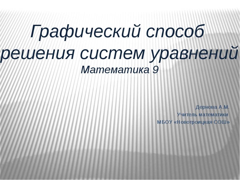 Дернова А.М. Учитель математики МБОУ «Новотроицкая СОШ» Графический способ р...