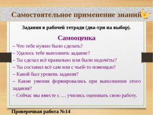 Самостоятельное применение знаний Проверочная работа №14 Задания в рабочей те