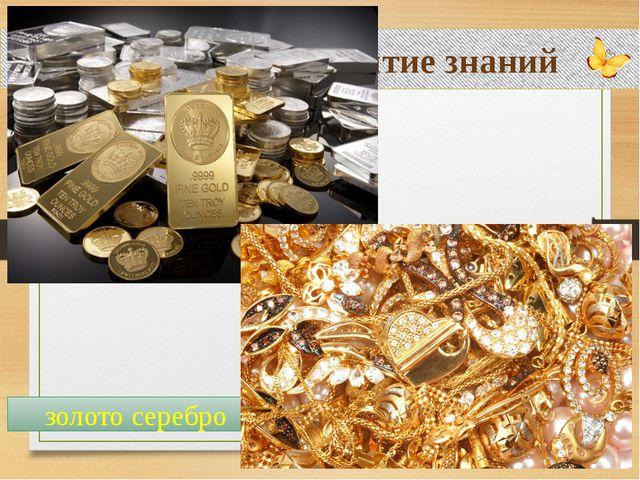 Совместное открытие знаний золото серебро