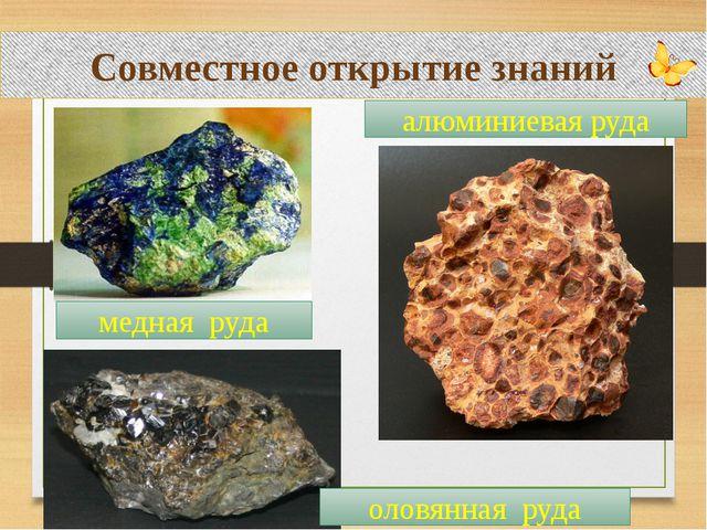 Совместное открытие знаний алюминиевая руда медная руда оловянная руда