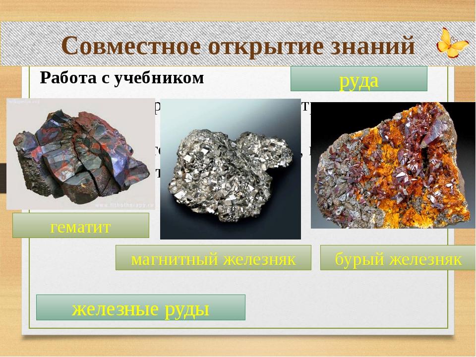 Совместное открытие знаний Работа с учебником – Всегда ли в природе металлы в...