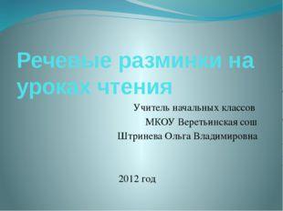 Речевые разминки на уроках чтения Учитель начальных классов МКОУ Веретьинская