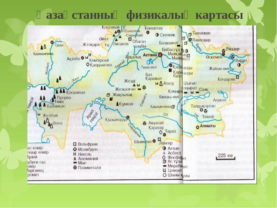Қазақстанның физикалық картасы