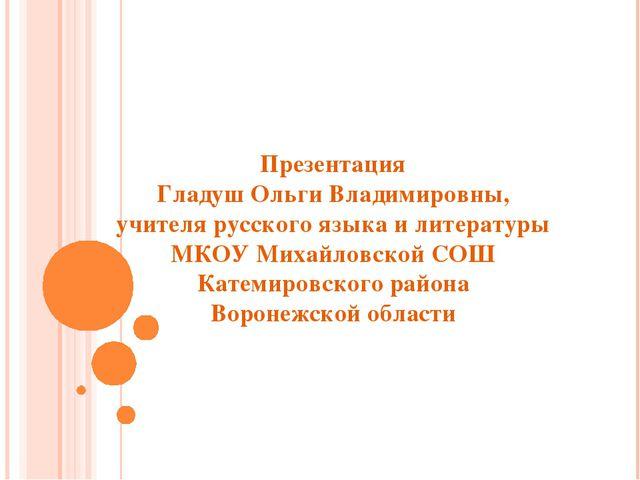 Презентация Гладуш Ольги Владимировны, учителя русского языка и литературы МК...