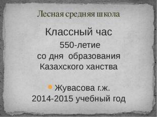 Классный час 550-летие со дня образования Казахского ханства Жувасова г.ж. 20