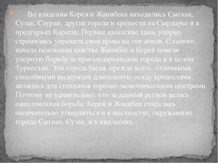 Во владении Керея и Жанибека находились Сыгнак, Сузак, Сауран, другие города