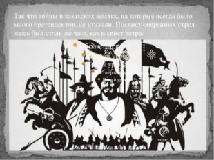 Так что войны в казахских землях, на которые всегда было много претендентов,