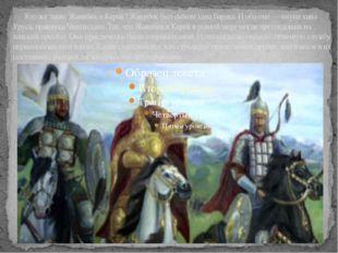 Кто же такие Жанибек и Керей? Жанибек был сыном хана Барака. И оба они — вну