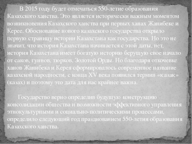 В 2015 году будет отмечаться 550-летие образования Казахского ханства. Это я...