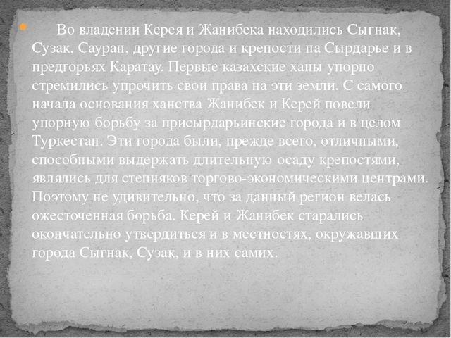 Во владении Керея и Жанибека находились Сыгнак, Сузак, Сауран, другие города...