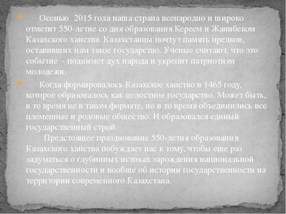 Осенью 2015 года наша страна всенародно и широко отметит 550-летие со дня о...