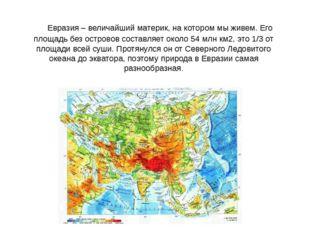 Евразия – величайший материк, на котором мы живем. Его площадь без островов