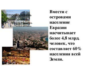 Размещение населения Вмести с островами население Евразии насчитывает более 4
