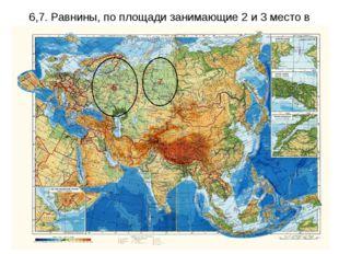 6,7. Равнины, по площади занимающие 2 и 3 место в мире- Восточно- Европейская