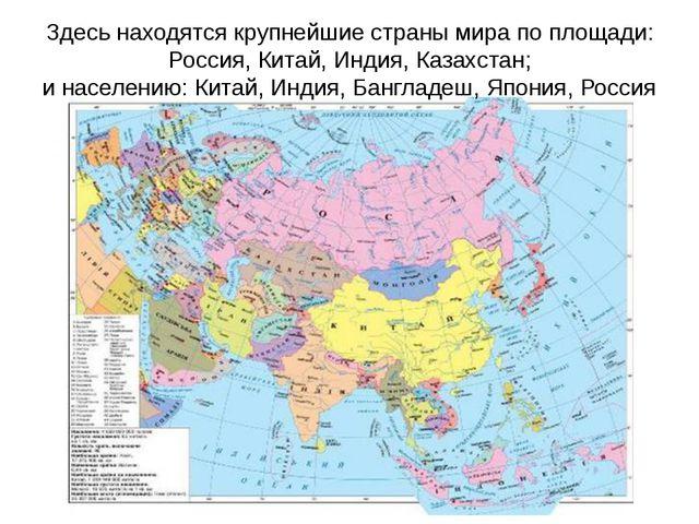 Здесь находятся крупнейшие страны мира по площади: Россия, Китай, Индия, Каза...