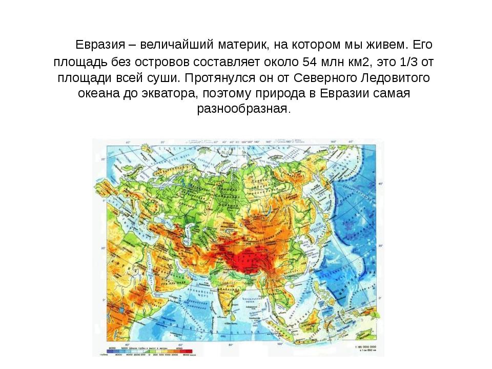 Евразия – величайший материк, на котором мы живем. Его площадь без островов...