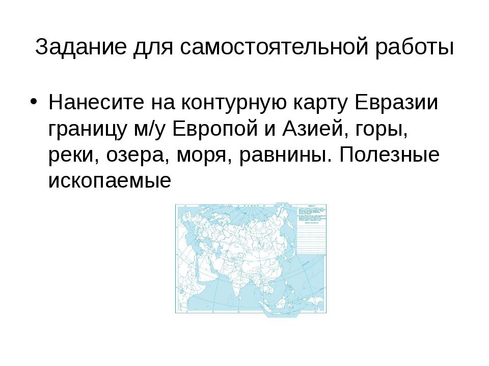 Задание для самостоятельной работы Нанесите на контурную карту Евразии границ...