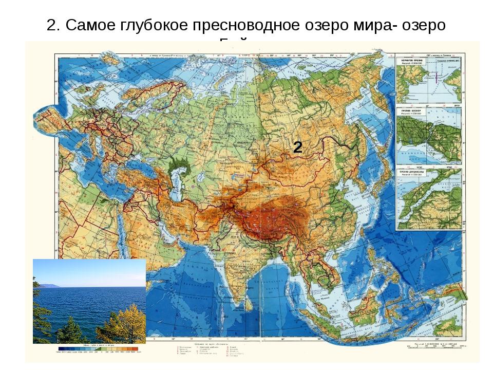 2. Самое глубокое пресноводное озеро мира- озеро Байкал 2