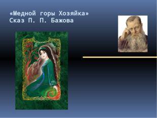«Медной горы Хозяйка» Сказ П. П. Бажова