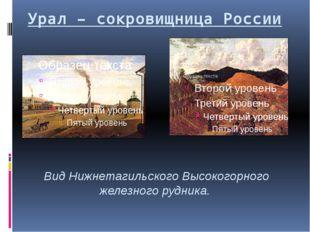 Урал – сокровищница России Вид Нижнетагильского Высокогорного железного рудни