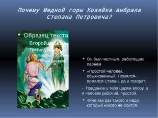 Почему Медной горы Хозяйка выбрала Степана Петровича? Он был честным, работящ