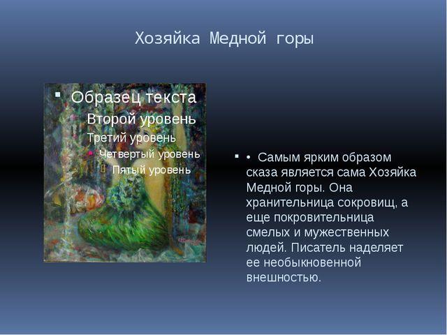 Хозяйка Медной горы • Самым ярким образом сказа является сама Хозяйка Медной...