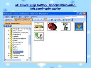 Мәтінге Clip Gallery программасының обьектілерін енгізу