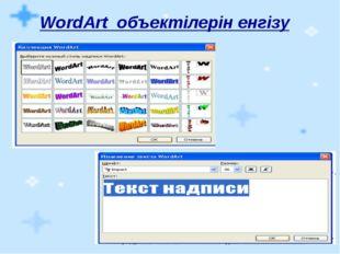 WordArt объектілерін енгізу