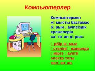 Компьютерлер Компьютермен жұмысты бастамас бұрын қауіпсіздік ережелерін сақта