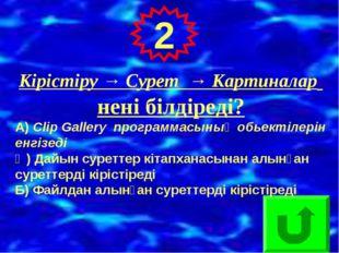 Кірістіру → Сурет → Картиналар нені білдіреді? А) Clip Gallery программасының