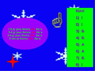 Кілті Ә Ә Б Б А А Б Ә 7-8 дұрыс болса «5» баға 5-6 дұрыс болса «4» баға 3-4 д
