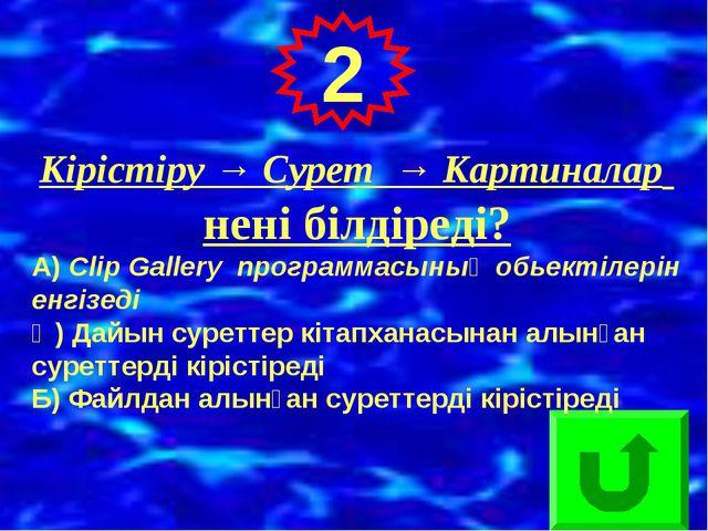 Кірістіру → Сурет → Картиналар нені білдіреді? А) Clip Gallery программасының...