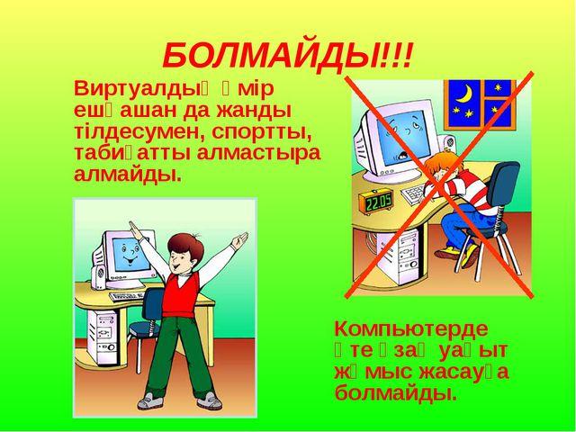 БОЛМАЙДЫ!!! Виртуалдық өмір ешқашан да жанды тілдесумен, спортты, табиғатты...