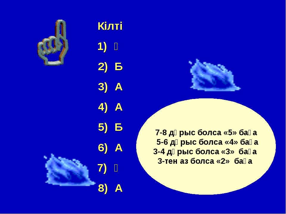 Кілті Ә Б А А Б А Ә А 7-8 дұрыс болса «5» баға 5-6 дұрыс болса «4» баға 3-4 д...