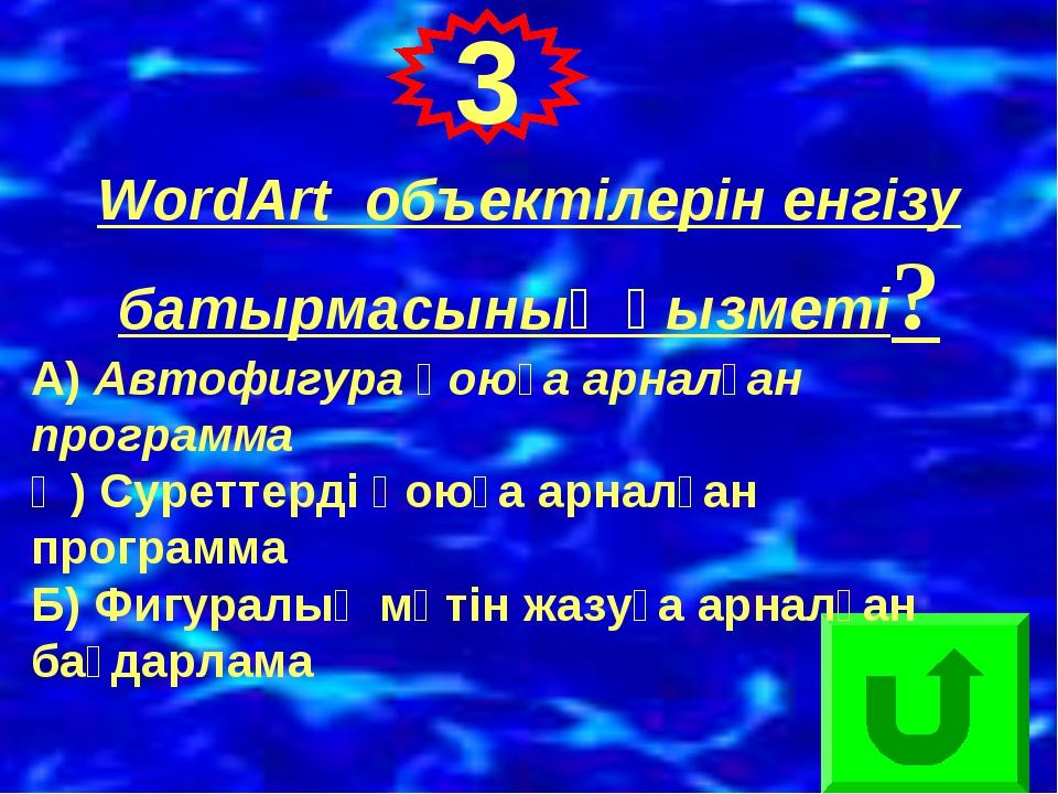 WordArt объектілерін енгізу батырмасының қызметі? А) Автофигура қоюға арналға...