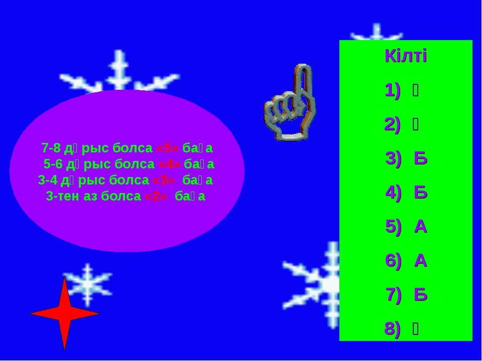 Кілті Ә Ә Б Б А А Б Ә 7-8 дұрыс болса «5» баға 5-6 дұрыс болса «4» баға 3-4 д...