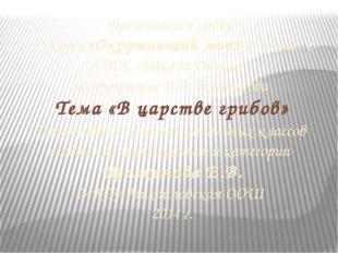 Презентация урока по курсу «Окружающий мир» в 3 класс е УМК «Школа России» по